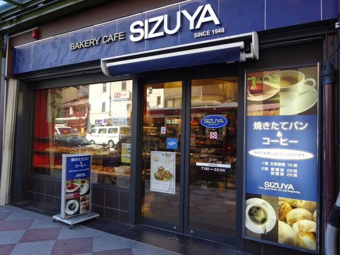 志津屋三条店(SIZUYA)