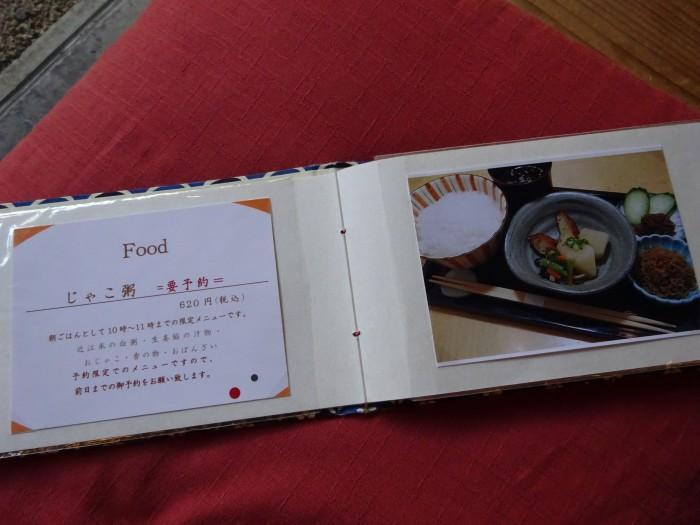 京都朝ご飯