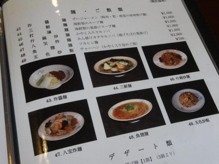 東華菜館洛北店メニュー