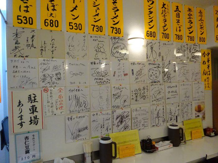 京都の人気店 有名人サイン色紙