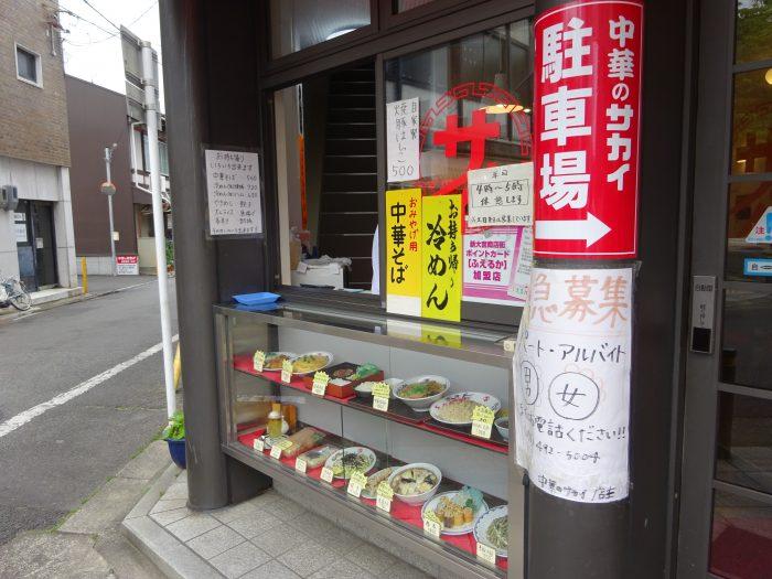 中華料理 京都
