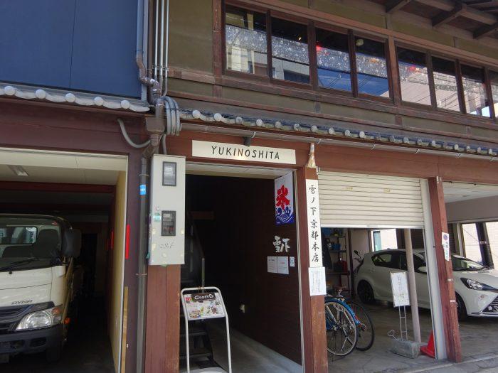 雪ノ下京都本店