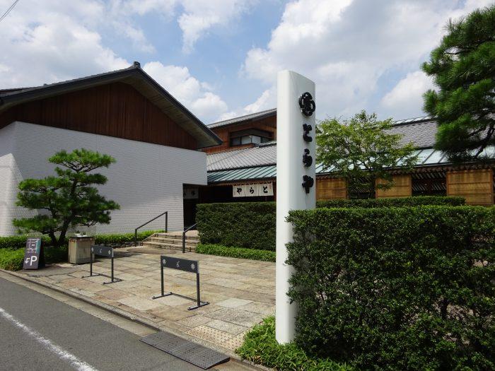 虎屋菓寮京都一条店
