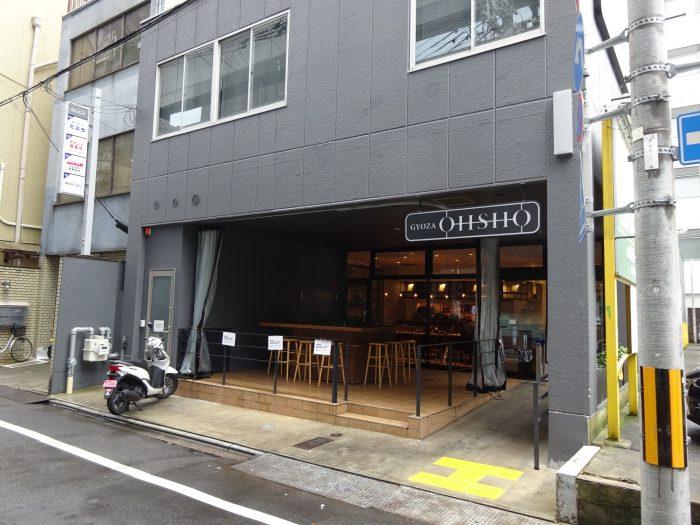 GYOZA OSHO烏丸御池店